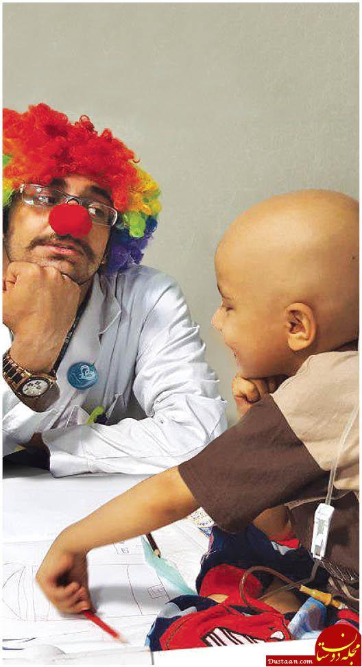 www.dustaan.com معجزه دلقک درمانی!