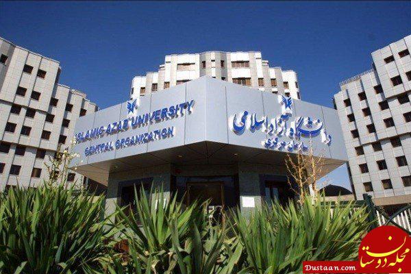 www.dustaan.com 24 هزار دانشجوی مازاد پزشکی در دانشگاه آزاد