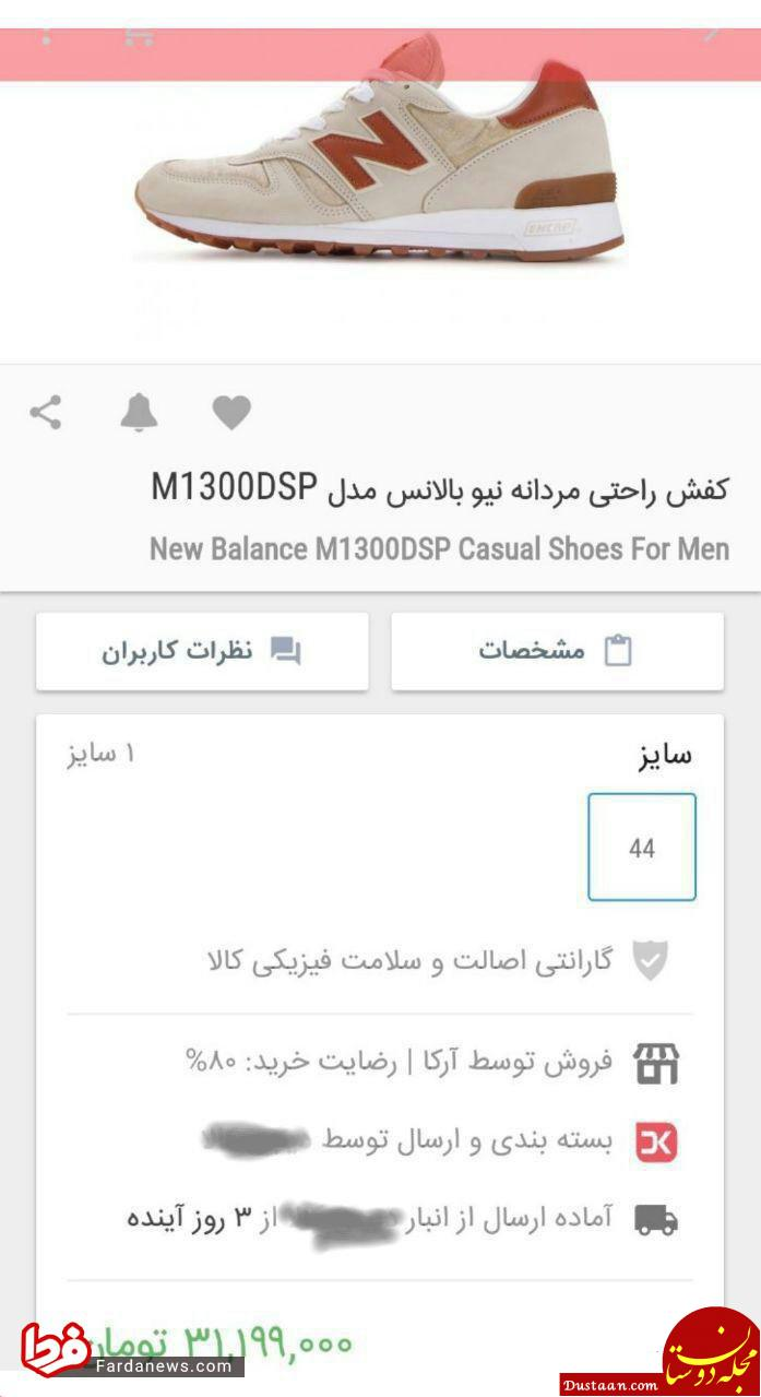 www.dustaan.com فروش آنلاین کفش 31 میلیون تومانی! +عکس