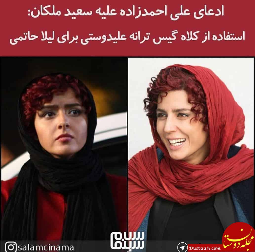 www.dustaan.com کلاه گیس ترانه علیدوستی بر سر لیلا حاتمی! +عکس