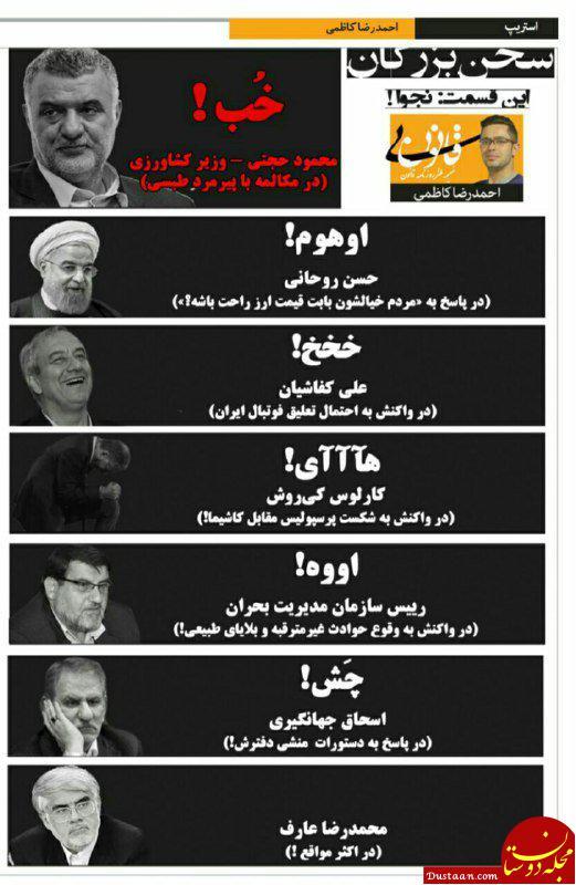 www.dustaan.com واکنش جهانگیری و کی روش به «خب» گفتن حجتی!  +عکس