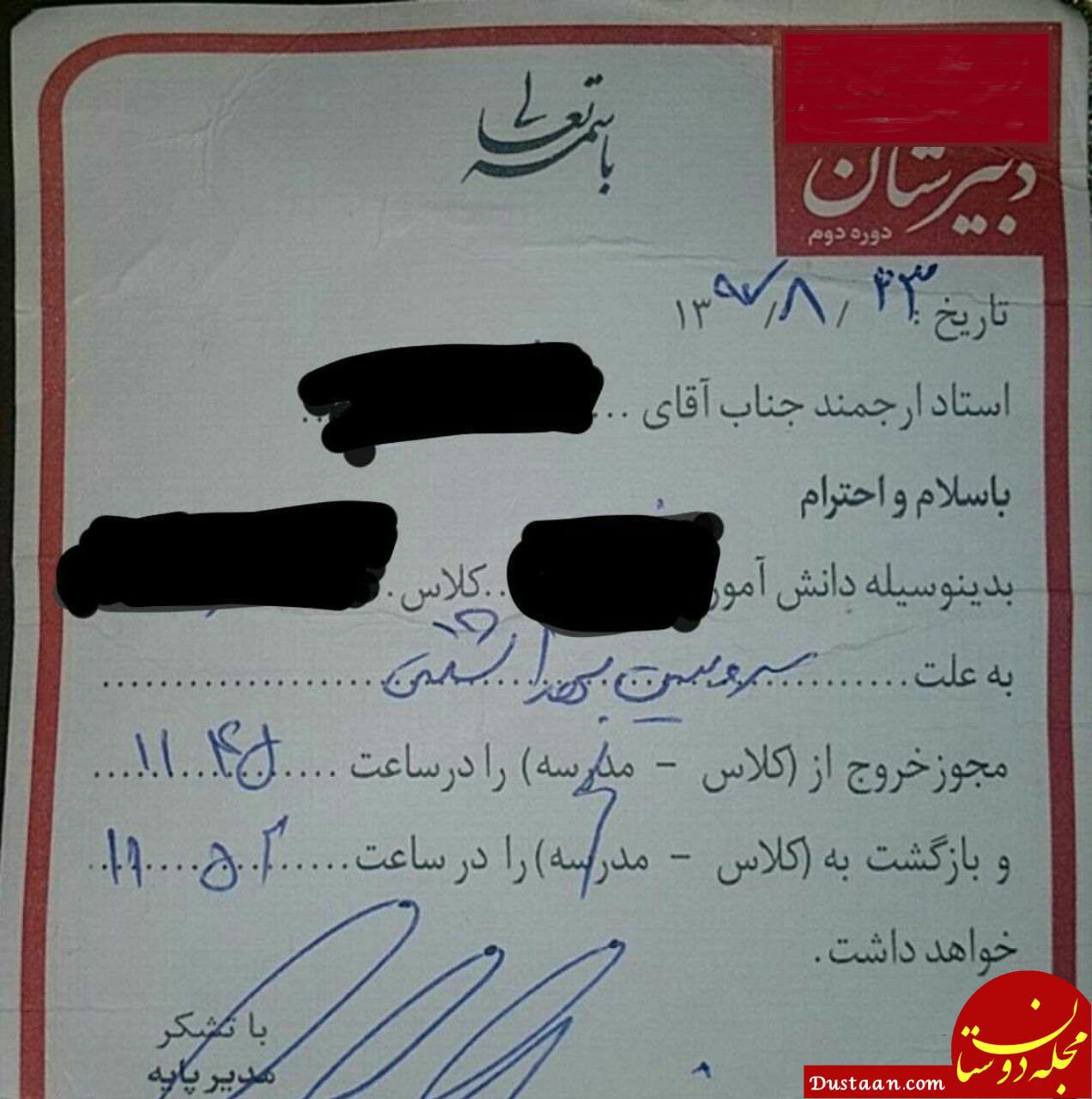 www.dustaan.com اقدام عجیب دبیرستان پسرانه در شهر مشهد! +عکس