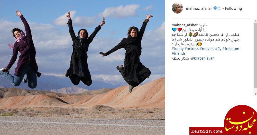 www.dustaan.com پرش بلند مهناز افشار و دوستانش در فیلم «قسم» +عکس