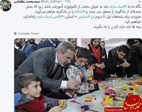 www.dustaan.com خبر خوب بطحایی برای دانش آموزان ابتدایی +عکس