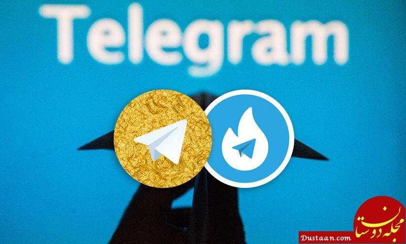 www.dustaan.com هاتگرام و طلاگرام از تلگرام جدا شدند
