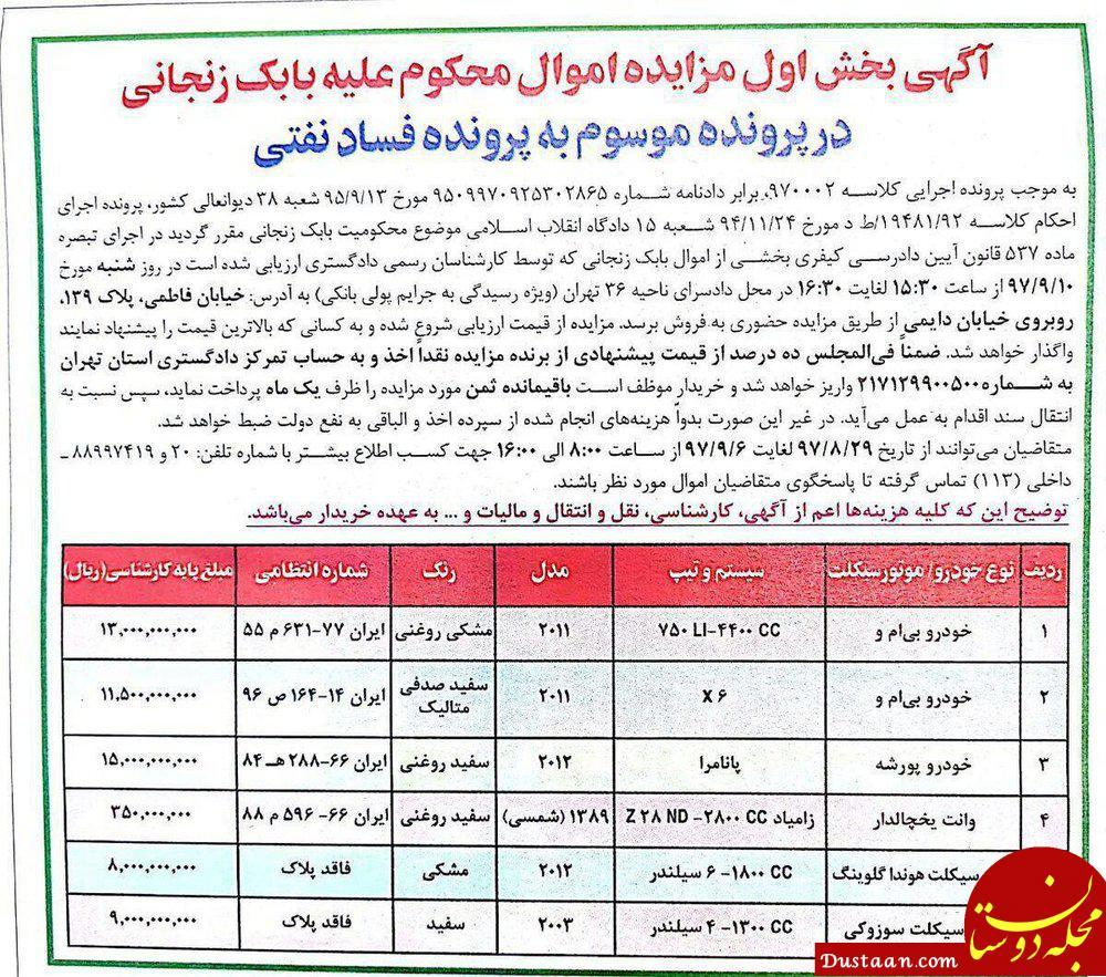 www.dustaan.com عکس: آگهی مزایده پورشه و ب.ام.و بابک زنجانی