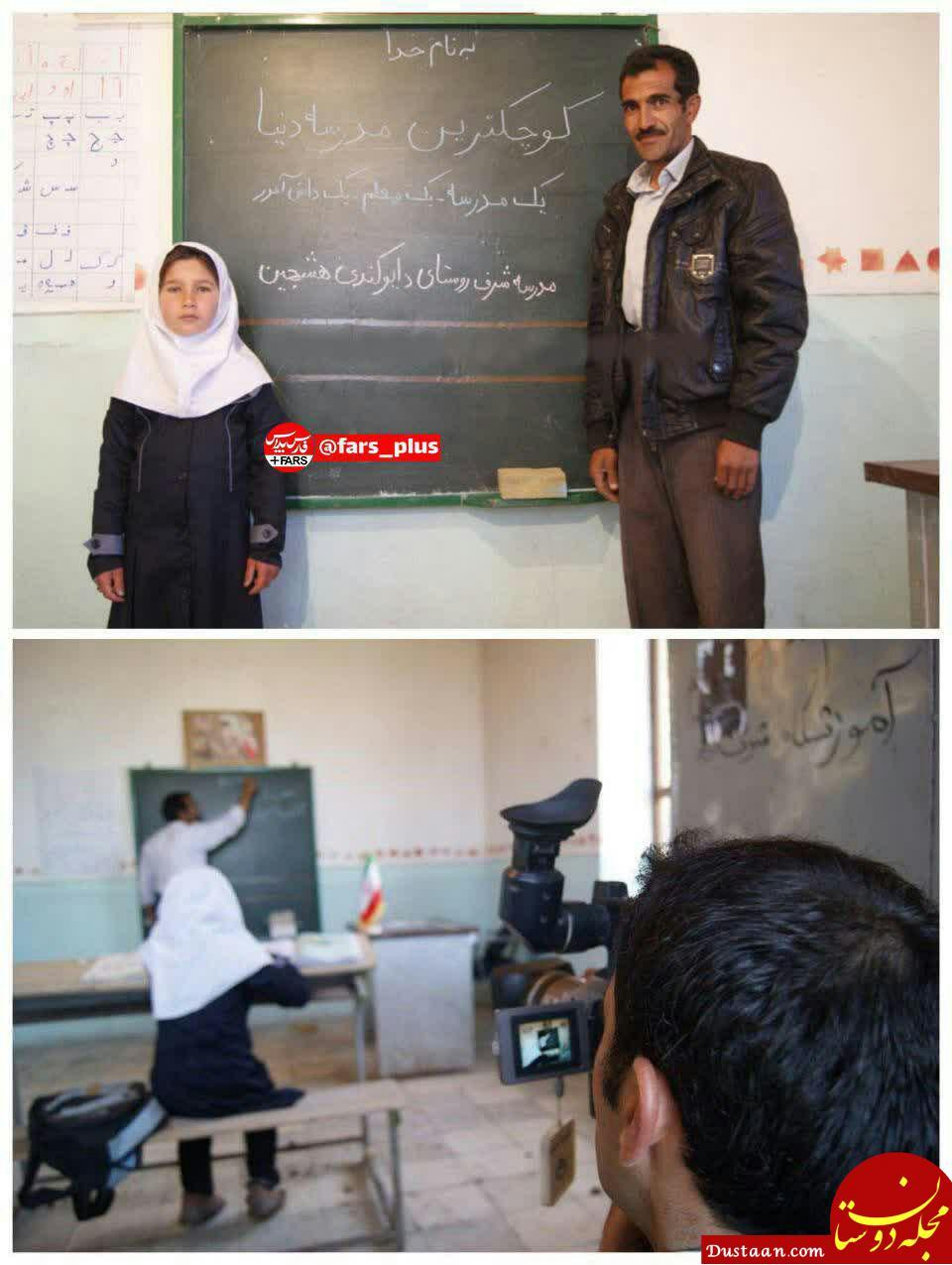 عکس: کوچکترین مدرسه دنیا با یک دانش آموز و یک معلم!