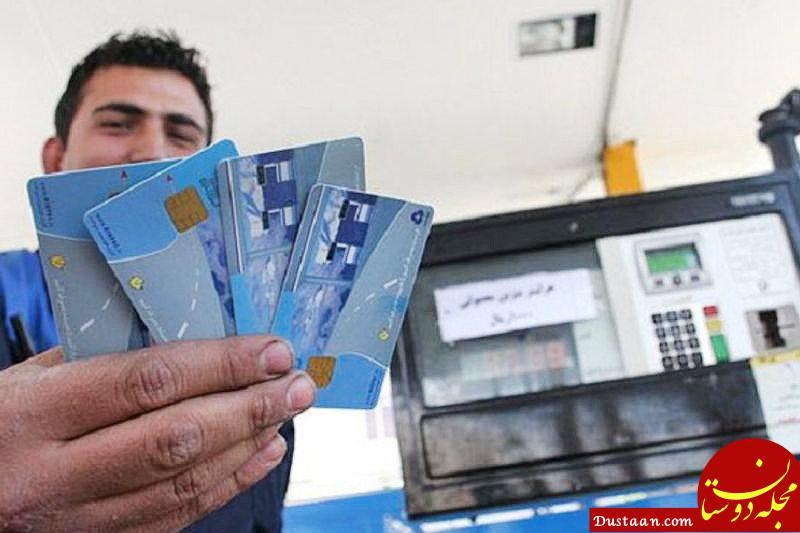 www.dustaan.com کارت سوخت نگیرید، کارت بانکی کافی است