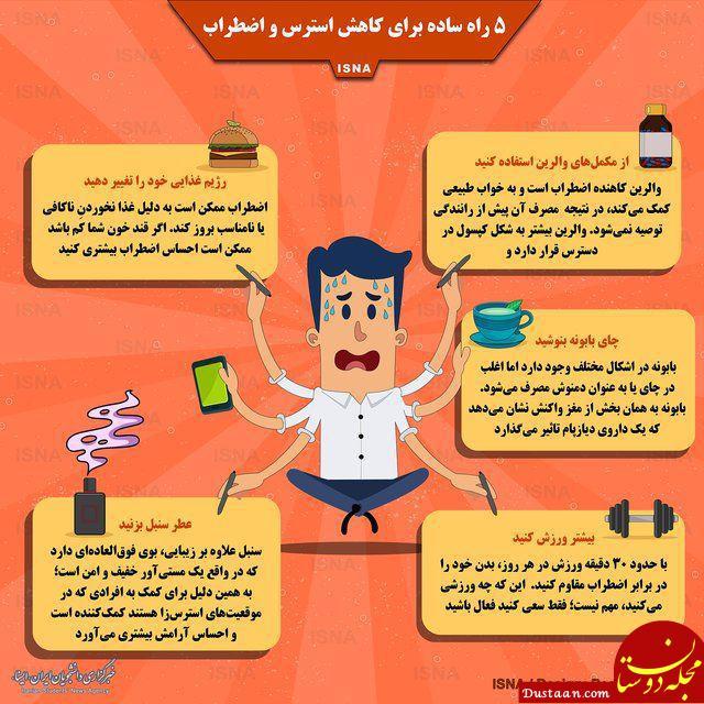راه های ساده برای کاهش استرس و اضطراب