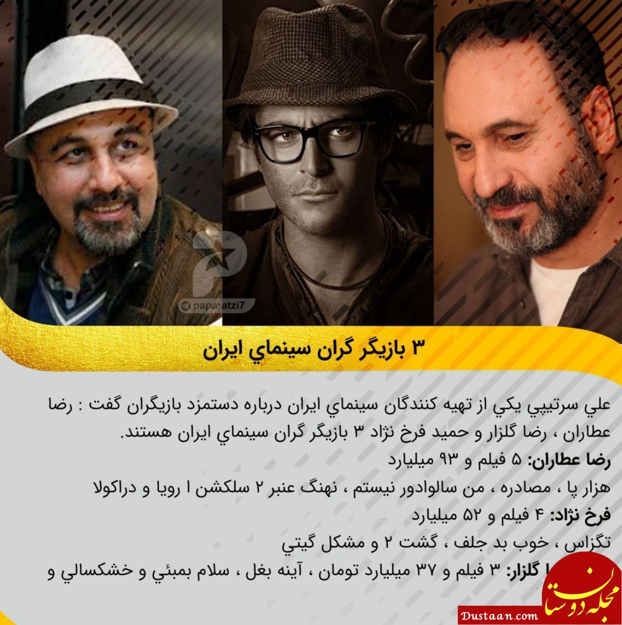 سه بازیگر گران قیمت سینمای ایران ! +عکس