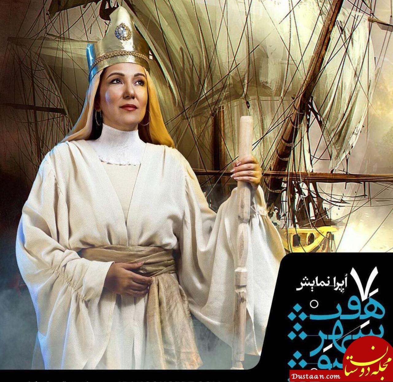www.dustaan.com گریم دیدنی پانته آ بهرام در اپرا   نمایش هفت شهر عشق