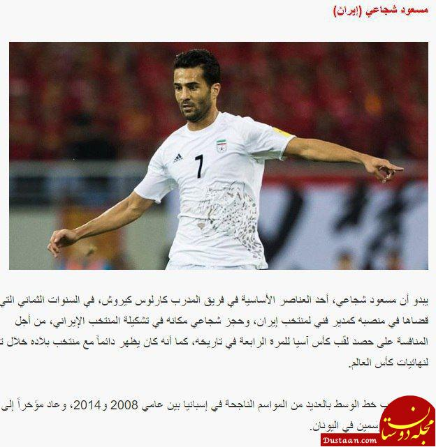 www.dustaan.com خداحافظی مسعود شجاعی با لباس تیم ملی