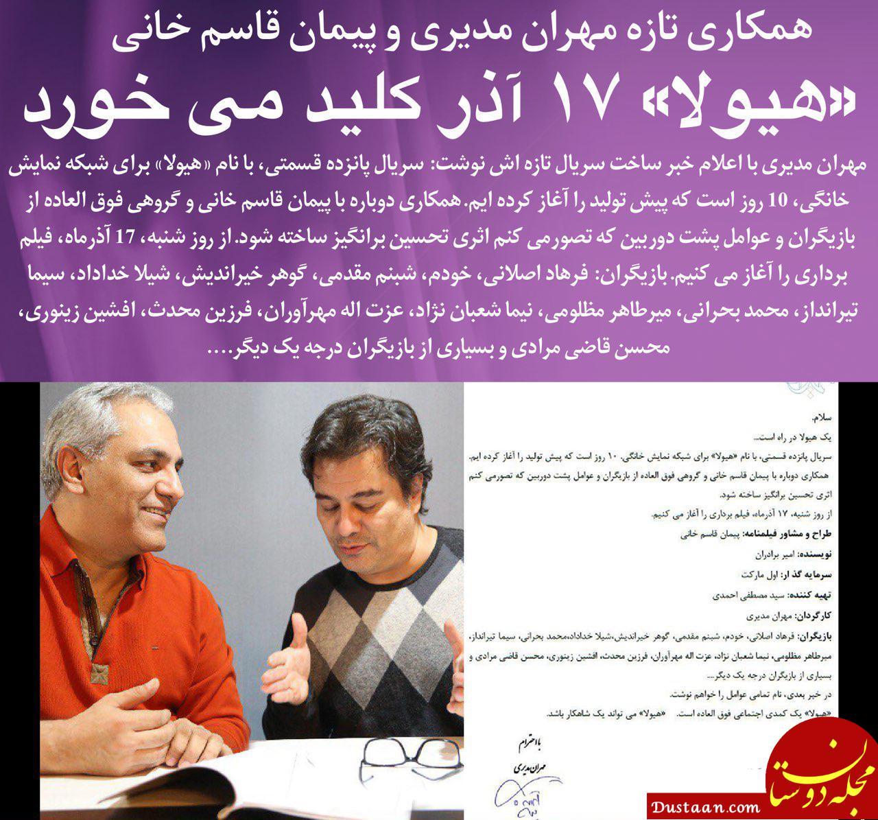 www.dustaan.com همکاری تازه مهران مدیری و پیمان قاسم خانی:«هیولا» ۱۷ آذر کلید می خورد