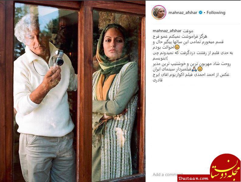 www.dustaan.com واکنش مهناز افشار به خبر درگذشت فرج الله حیدری +عکس