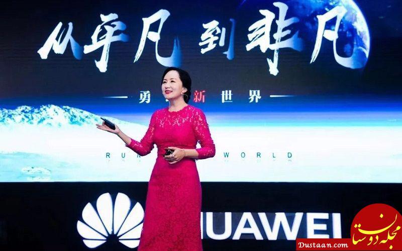 www.dustaan.com واکنش چین به بازداشت مدیر شرکت «هواوی» در کانادا