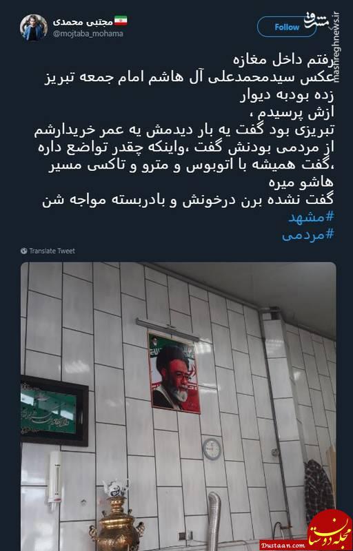 www.dustaan.com علاقه جالب یک مشهدی به امام جمعه تبریز! +عکس