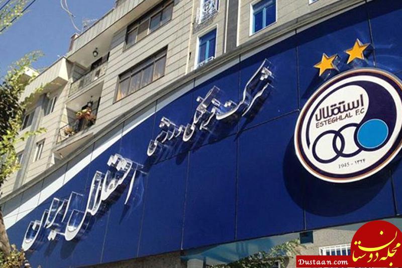 www.dustaan.com باشگاه استقلال صدا و سیما را تحریم کرد