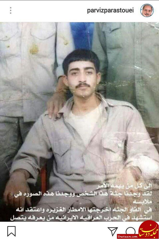 www.dustaan.com انتقاد از پرویز پرستویی به دلیل انتشار یک عکس