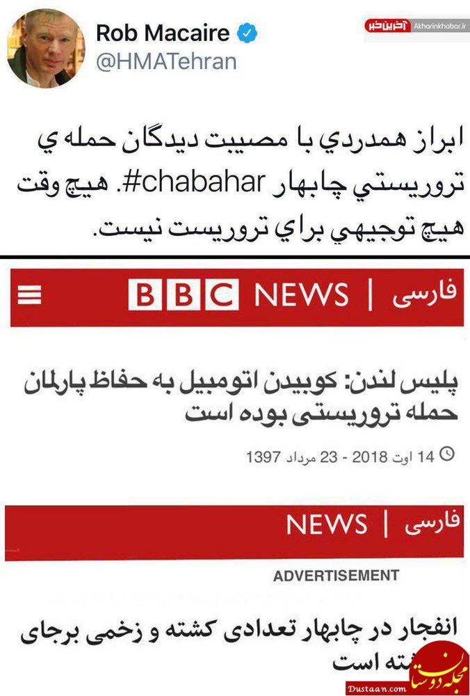 www.dustaan.com همدردی با قربانیان حادثه تروریستی چابهار از نوع انگلیسی! +عکس