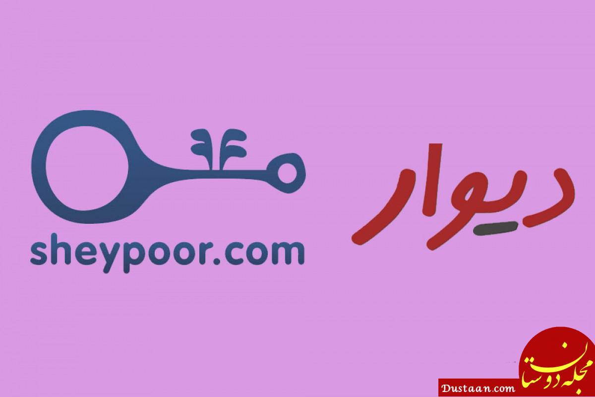 www.dustaan.com تذکر جدی پلیس فتا به مدیران سایت های «دیوار و شیپور»