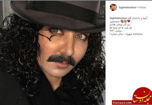گریم مردانه فقیهه سلطانی با سبیل +عکس