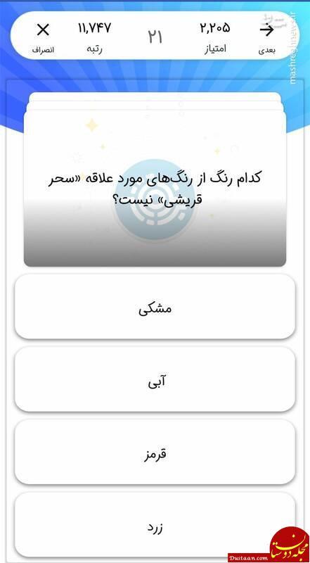 www.dustaan.com سوال عجیب مسابقه «برنده باش» درباره سحر قریشی