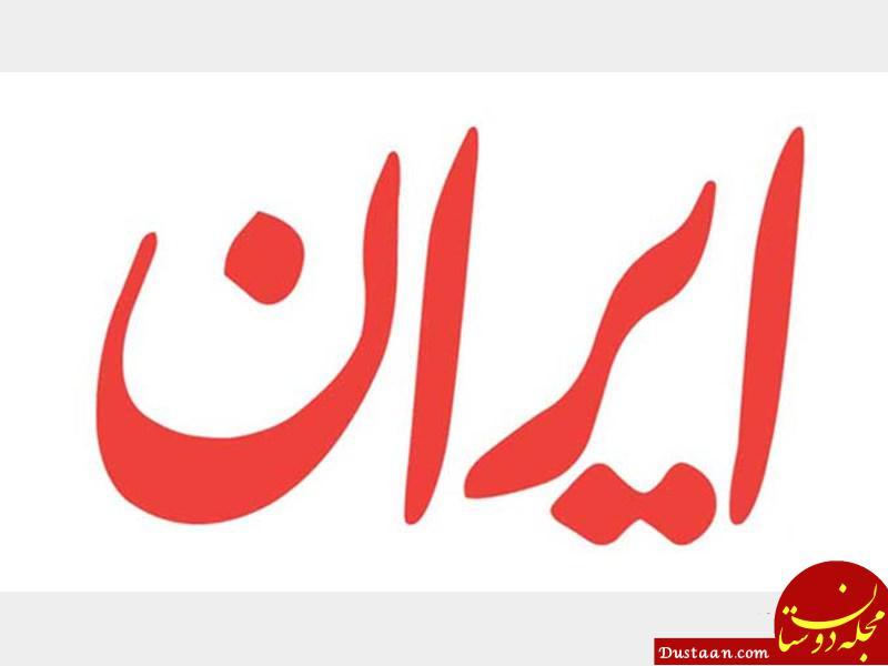 www.dustaan.com روزنامه ایران: کیهان ،منزلت و جایگاه رهبری را حفظ نمی کند