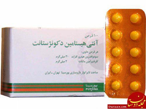 www.dustaan.com مصرف آنتی هیستامین در 3 روز اول سرماخوردگی ممنوع!