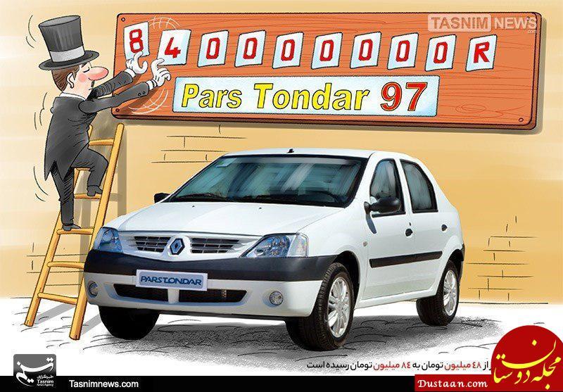 www.dustaan.com شعبده ی افزایش قیمت خودرو ! +عکس