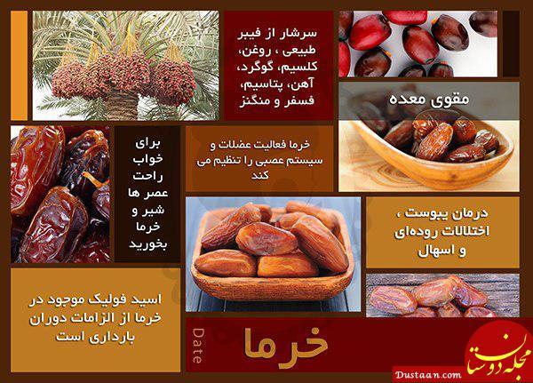 www.dustaan.com خرما بخورید، سالم بمانید