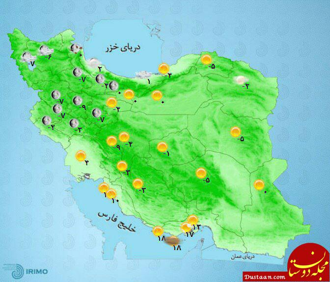www.dustaan.com وضعیت آب و هوای استان های کشور / 22 دی