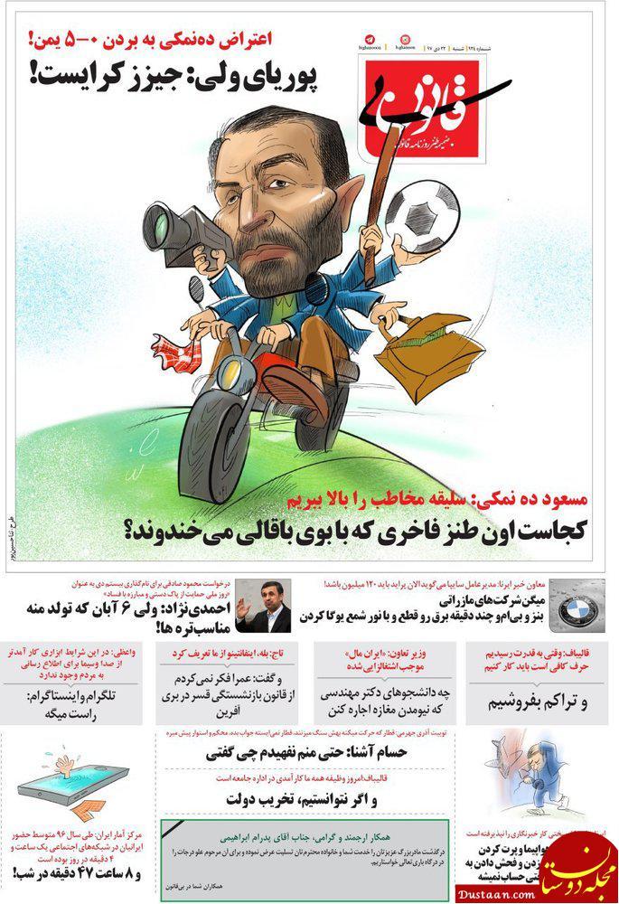 www.dustaan.com متلک تصویری به ده نمکی! +عکس
