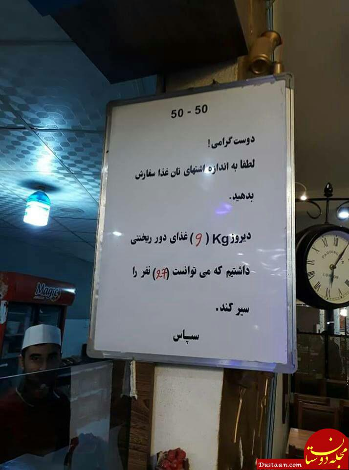 www.dustaan.com اقدام جالب یک رستوران در کابل! +عکس