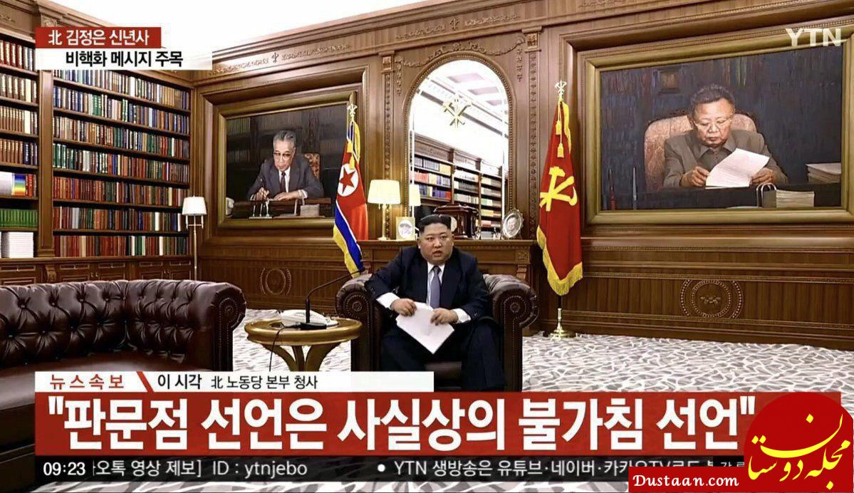 www.dustaan.com رهبر کره شمالی: به خلع سلاح کامل هسته ای پایبندم اما روش آن تغییر می کند