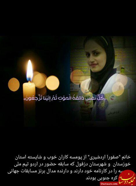 www.dustaan.com درگذشت صفورا اردشیری ، دارنده مدال برنز پومسه جهان براثر حادثه تصادف