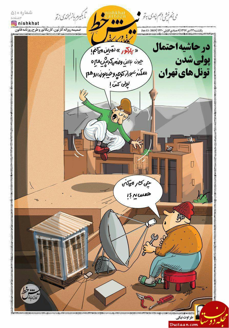 www.dustaan.com در حاشیه احتمال پولی شدن تونل های تهران! +عکس