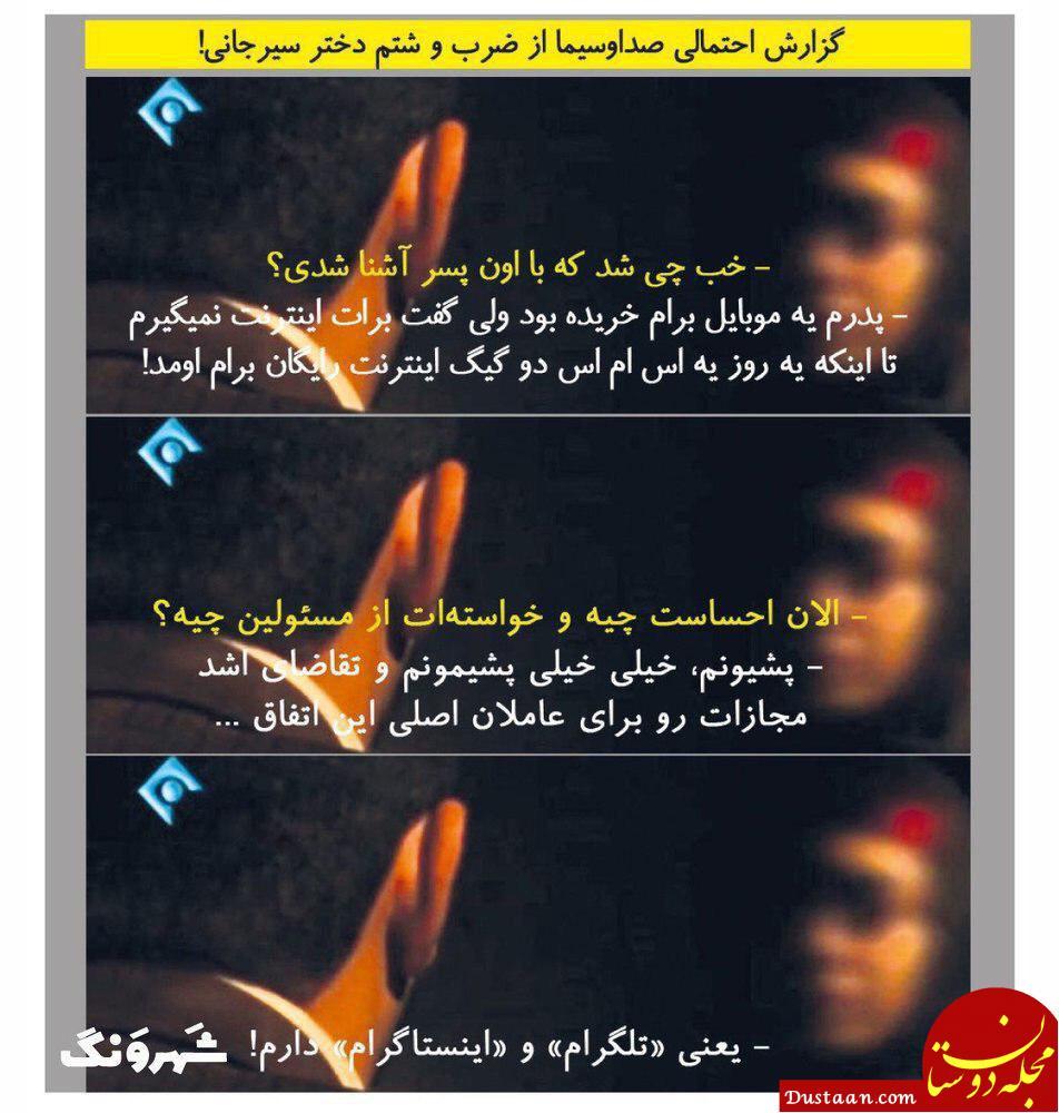www.dustaan.com گزارش احتمالی صدا و سیما از ماجرای دختر سیرجان! +عکس