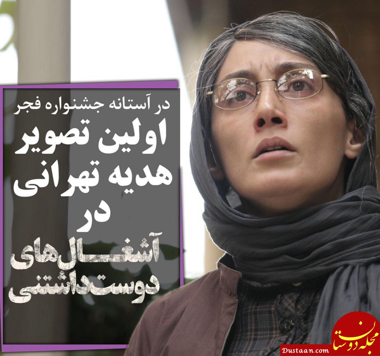 www.dustaan.com هدیه تهرانی در «آشغال های دوست داشتنی» +عکس
