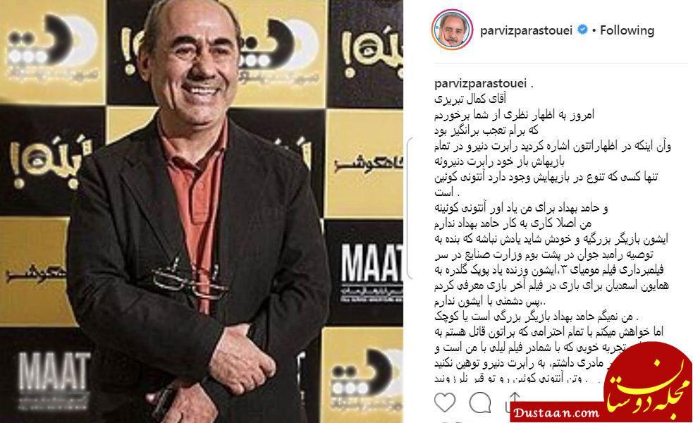www.dustaan.com واکنش پرویز پرستویی به مقایسه حامد بهداد با آنتونی کوئین توسط کمال تبریزی