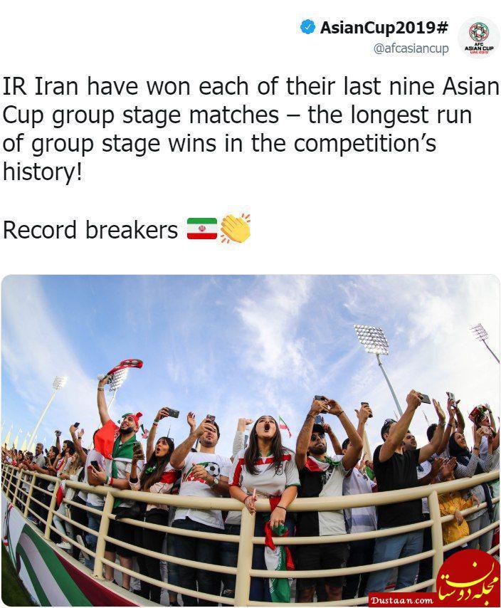www.dustaan.com رکوردزنی ایران در تاریخ جام ملت های آسیا