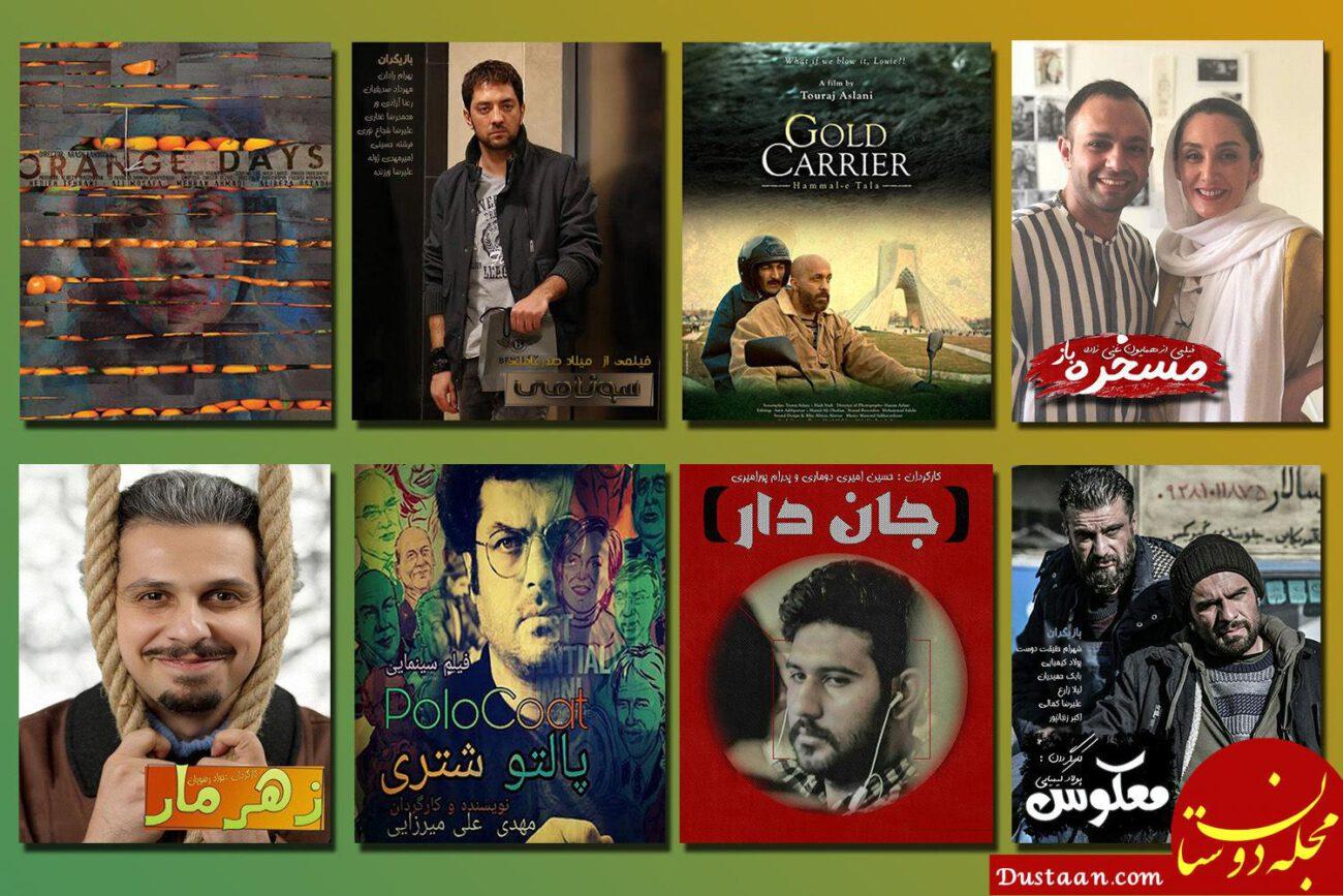 www.dustaan.com اعلام فیلم های بخش سودای سیمرغ جشنواره سی و هفتم