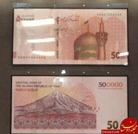 www.dustaan.com تومان همتای دلار می شود!