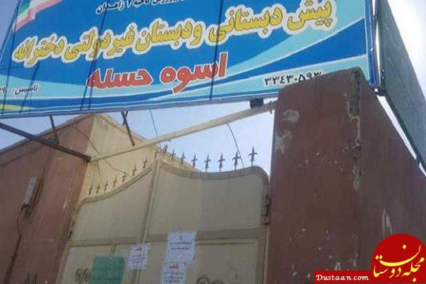 www.dustaan.com تشریح آخرین وضعیت پرونده خاطیان مدرسه اسوه حسنه زاهدان