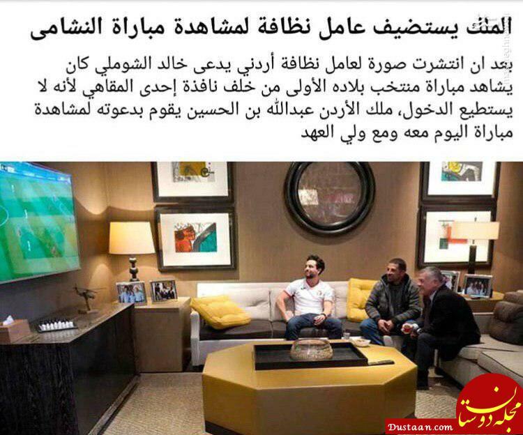 www.dustaan.com پادشاه در کنار کارگر شهرداری فوتبال دید! +عکس