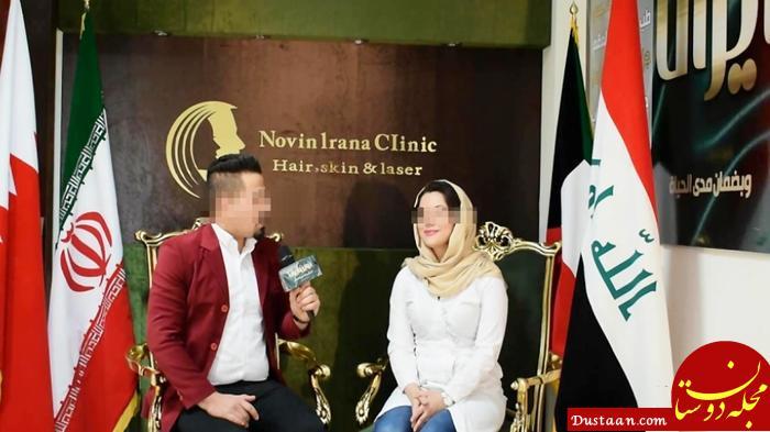 www.dustaan.com کلینیک زیبایی یک مقام عراقی در مشهد دردسرساز شد! +عکس