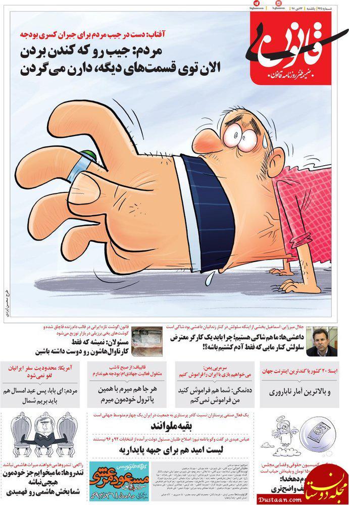 www.dustaan.com مسئولین لطفا دستشون رو از تو حلق مردم دربیارن! +عکس