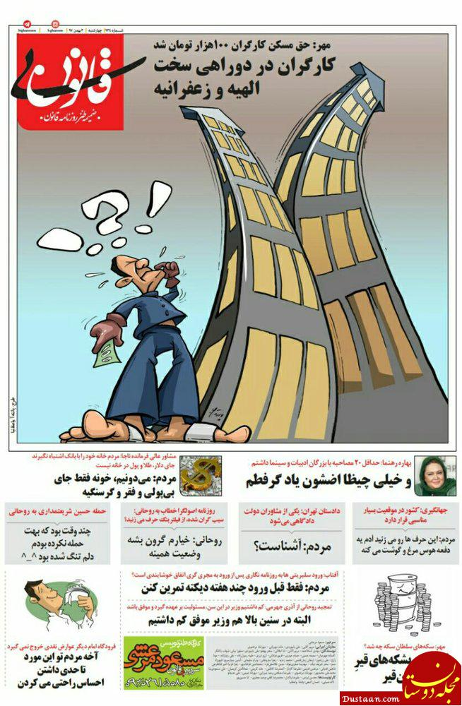 www.dustaan.com کارگران سر دو راهی الهیه و زعفرانیه! +عکس