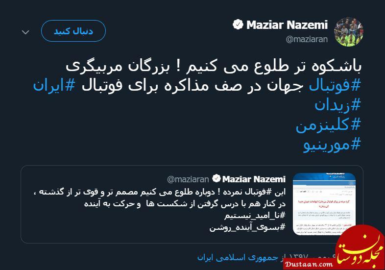 www.dustaan.com زیدان، کلینزمن و مورینیو در صف مذاکره با ایران!