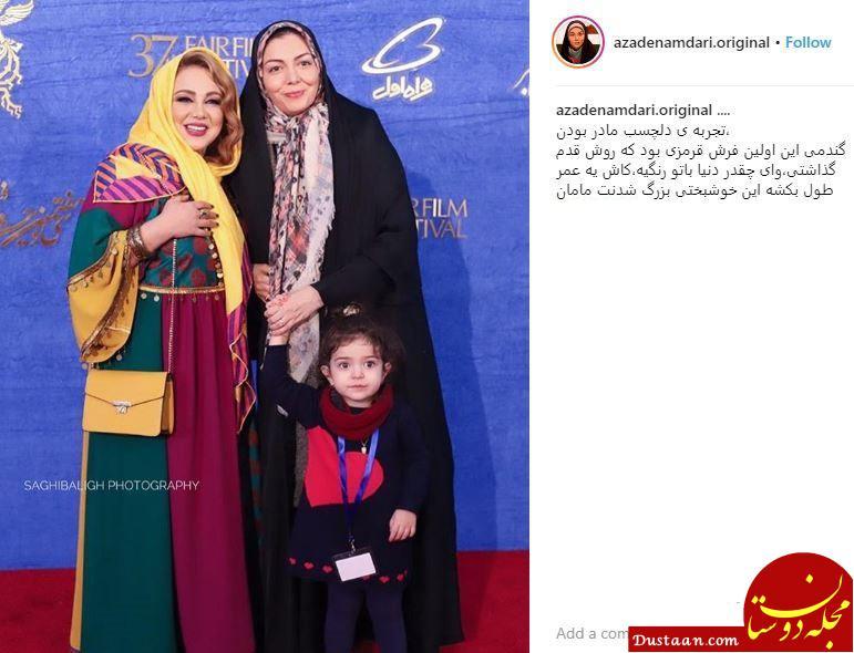 آزاده نامداری و دخترش در جشنواره فیلم فجر +عکس