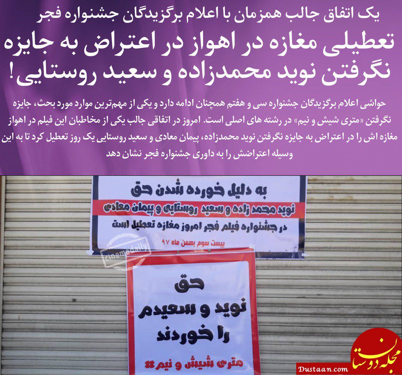 www.dustaan.com تعطیلی مغازه در اهواز در اعتراض به جایزه نگرفتن «متری شیش و نیم»! +عکس